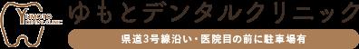 久喜の歯科・歯医者 ゆもとデンタルクリニック